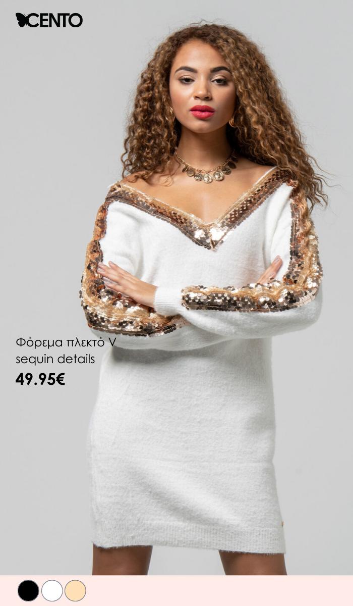 Φόρεμα πλεκτό με πούλιες 1102418